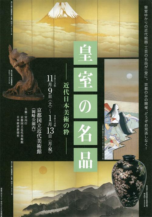 koshitsu_omote02