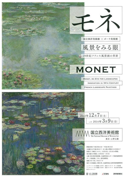 monet_t_omote