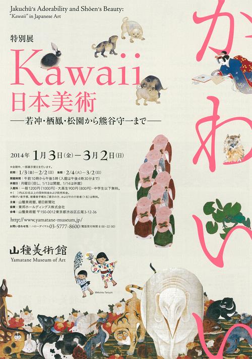 kawaii_omote