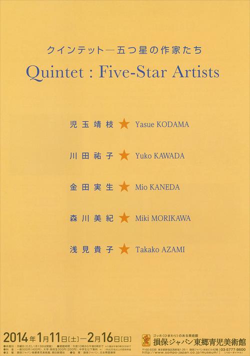 quintet_omote