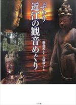 kannon_book02